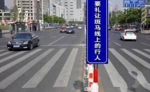 北京:机动车不礼让斑马线罚200元,记3分