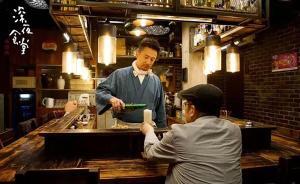 天津煎饼果子传承人点评国产版《深夜食堂》:原料手法全不对