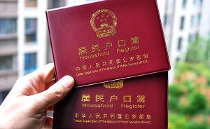济南拟取消购房落户政策限制:45岁以下本科以上学历就可以