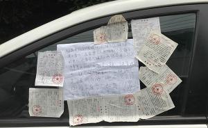 违停被贴十多张罚单南京一车主贴声明怼城管,双方均叹停车难