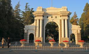中央巡视反馈:清华大学有的单位利用高校资源谋取不当利益