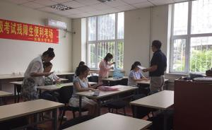 【砥砺奋进的五年】英语四级首用盲文试卷,长春设盲文考场