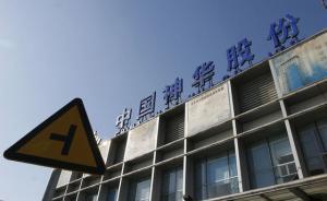 神华集团正筹划重大无先例事项,中国神华、国电电力继续停牌