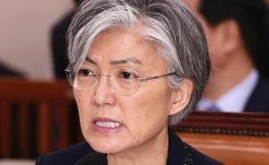 韩国迎来首位女外长:康京和走马上任,获10名前外长力挺