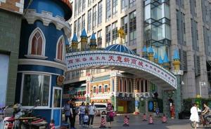 北京多家老牌批发市场列撤市时间表,疏解非首都功能