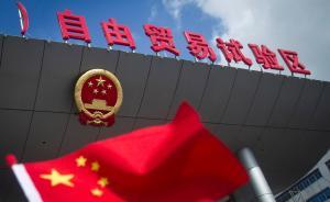 【砥砺奋进的五年】上海自贸区:制度创新续写精彩答卷