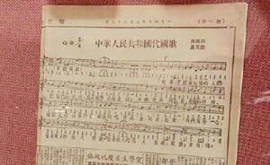 解放军军乐团原团长谈国歌立法:演唱应规范,污辱要严惩