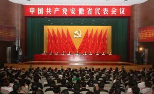 安徽省选举产生出席党的十九大代表57名,刘延东当选