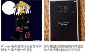 淘宝现外国人海外代报案帮寻苹果手机服务,客服称不需要备案