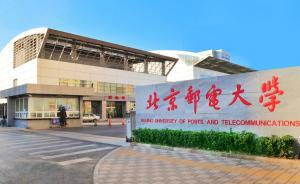 北京邮电大学将在雄安新区建设互联网研究中心,研究5G网络
