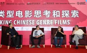 上海电影节|探路科幻、创新武侠,中国类型片长路漫漫