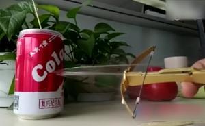 """""""牙签弩""""校园扩散:可轻松击穿可乐罐"""