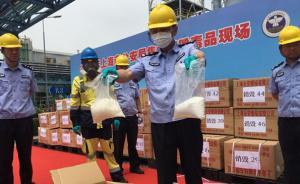 上海集中销毁毒品近800公斤:为一年收缴量,冰毒超八成