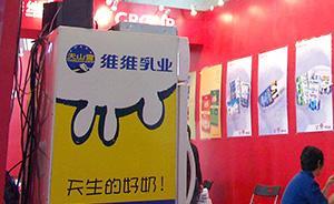 食药监总局:济南维维乳业生产的天山雪源味希腊酸奶不合格