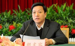 新任山东省委常委胡文容出任省委秘书长