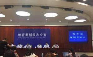 教育部:出现特重大教育安全事故,省级人民政府将被问责