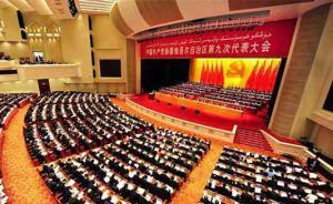 新疆将于6月下旬选举产生出席党的十九大代表