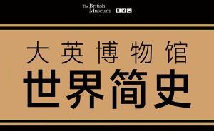 大英博物馆100件文物展开展在即,排队前请先温书