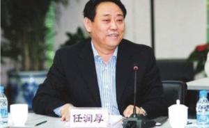 山西原副省长任润厚违法所得没收申请一案开庭,其3年前病亡