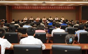中央巡视反馈:中国科大违规滥发购物卡等问题多有发生