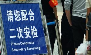 保障G20峰会,上海两大机场、铁路上海各站等提升安检等级
