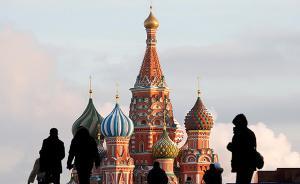 """俄罗斯眼里的""""一带一路""""成绩单"""