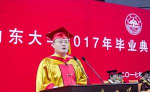 山东大学校长张荣借黄大年事迹,激励本科毕业生勇于担当