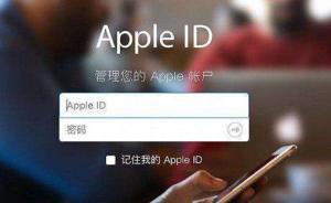 苹果外包公司员工倒卖手机用户身份信息,16人被批捕