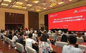 大北农集团董事长邵根伙向母校浙江大学分批捐资4亿元