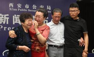西安三起拐卖儿童案侦破: 分离20多年,再聚首父母已白头