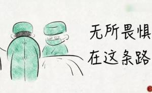 """复旦博士创作《平凡从医路》走红,他说""""学医平凡但不简单"""""""