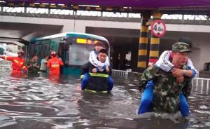 2017年6月20日晚5点左右,吉林市遭遇暴雨袭击,吉林大街北立交桥下严重积水,一辆10路公交车深陷其中,危急时刻,吉林市当地消防官兵赶到现场,将乘客一个个地背出公交车。 东方IC 图