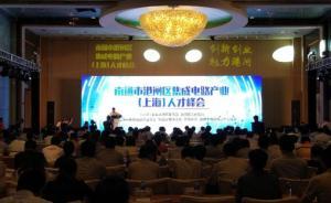 南通港闸区集成电路产业人才峰会在沪举行,设25亿产业基金