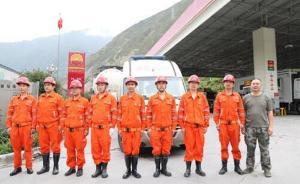 安监总局:186人专业救援队伍、50余台救援设备已赴四川