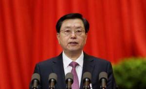 内蒙古选举产生41名十九大代表,中央提名候选人张德江当选