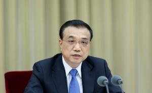 李克强就茂县山体垮塌抢险救援作出批示,国务院派出工作组