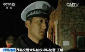 多名亲人被垮塌体掩埋,茂县协警王斌仍坚守一线疏导交通