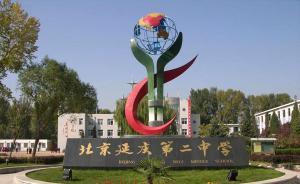 北京延庆警方通报:正就延庆二中学生受辱视频进行调查取证