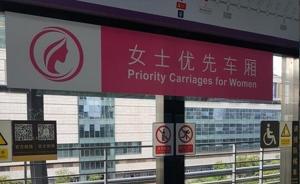 媒体:深圳地铁设立女性车厢,更多的是一种价值引领