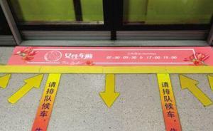 新华社评地铁设女性车厢:传递善意的关爱要考验管理者的智慧