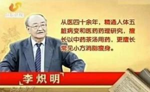 """""""神医""""李炽明""""停诊"""":自称曾是医院领导,拍广告问心无愧"""