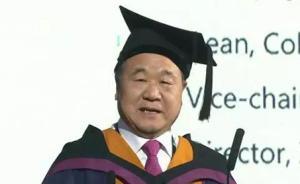 莫言汕大毕业致辞:你们不像马云高考落榜,你们比比尔盖茨牛