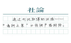 """【社论】排除非法证据:让正义""""不打折"""""""
