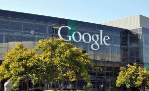 24亿欧元!欧盟对谷歌开出创纪录反垄断罚单,谷歌表示不服