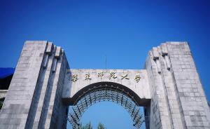 """华东师大推形象片5名校友诗意独白,体现""""大学真义""""获赞"""