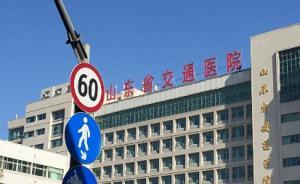 山东省卫计委批复同意山东省交通医院更名为省立第三医院