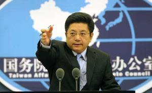 """国台办回应""""台高官声称一中原则是消灭台湾"""":逻辑混乱"""