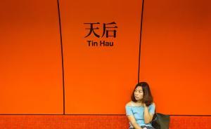 """""""站在大丸前,细心看看我的路,再下个车站,到天后,当然最好"""",以前听首歌的时候还不知道天后是个地名,直到来了香港才知道,原来真有天后这地方,而且每次坐港岛线都会听到报站名:下一站,天后。想了解香港文化,这些带有香港地名的歌曲可以多听一听。讲真,当你去过某个地方,再来听专门唱这个地方的歌,绝对会有不一样的体验。图为香港天后地铁站。(摄于2017年)  本组图片均为东方IC 图"""