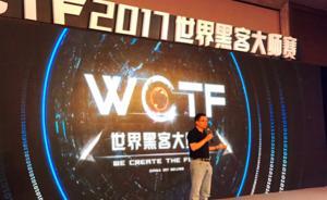 世界黑客大师赛开战:几乎全是95后,中国战队表现突飞猛进