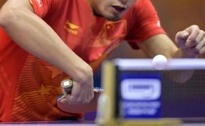 中国乒乓球队:男队主要队员过度疲劳,不具备参赛的竞技状态